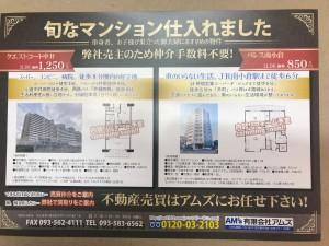 クエストコート中井・パレス南小倉